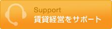 賃貸経営をサポート